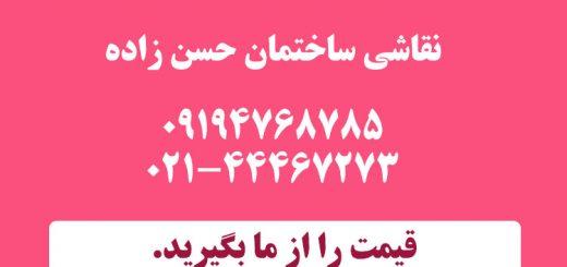 بهترین قیمت نقاشی ساختمان در تهران و کرج