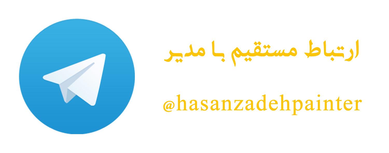 تلگرام نقاشی ساختمان حسن زاده telegram hasan zadeh painter